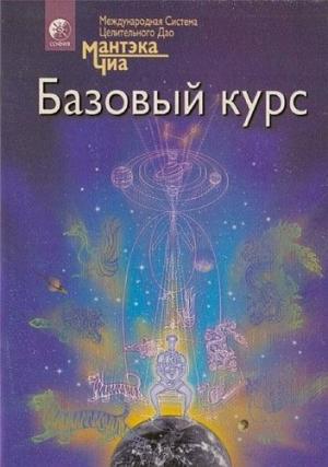 mantek-chia-polnaya-sistema-daosskix-disciplin-dlya-tela-uma-i-duxa-bazovyj-kurs-2000
