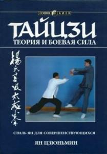 Тайцзи-теория и боевая сила