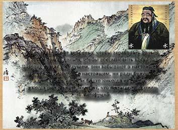 citata konfuciya o zdoroviye